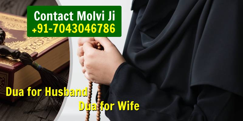 dua for husband wife molviji