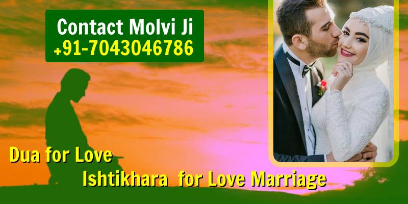 dua ishtikhara for love marriage